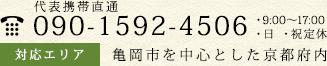 9:00~19:00 ・日・祝定休 対応エリア 亀岡市を中心とした京都府内